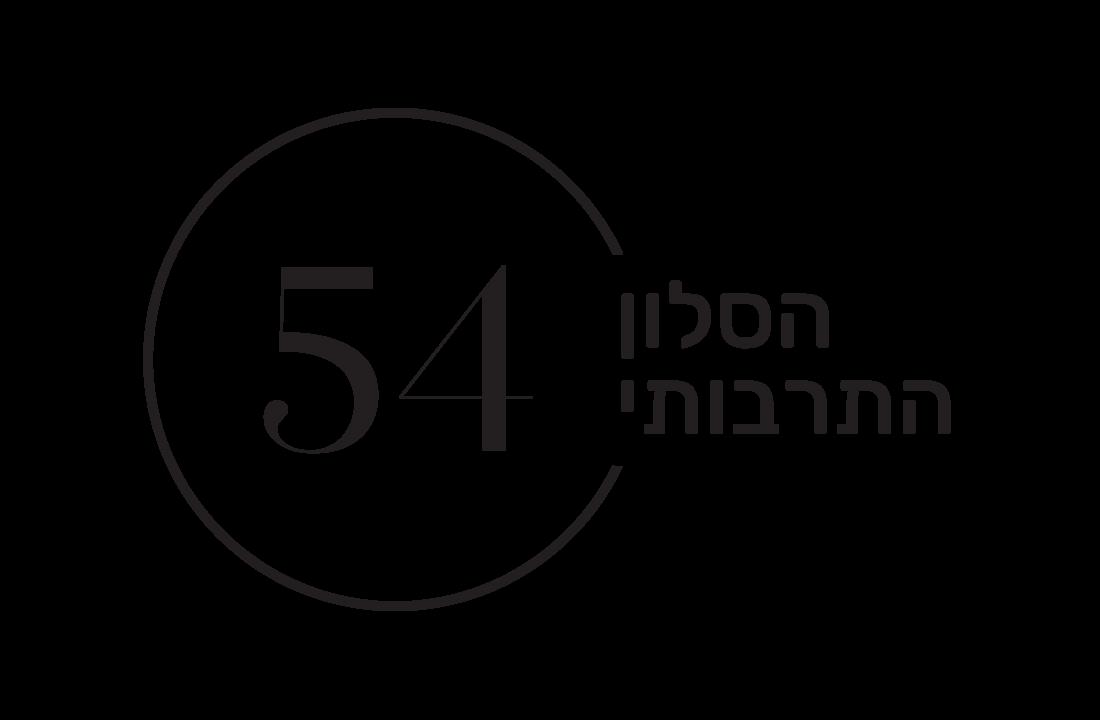 salon-54-logo-dark